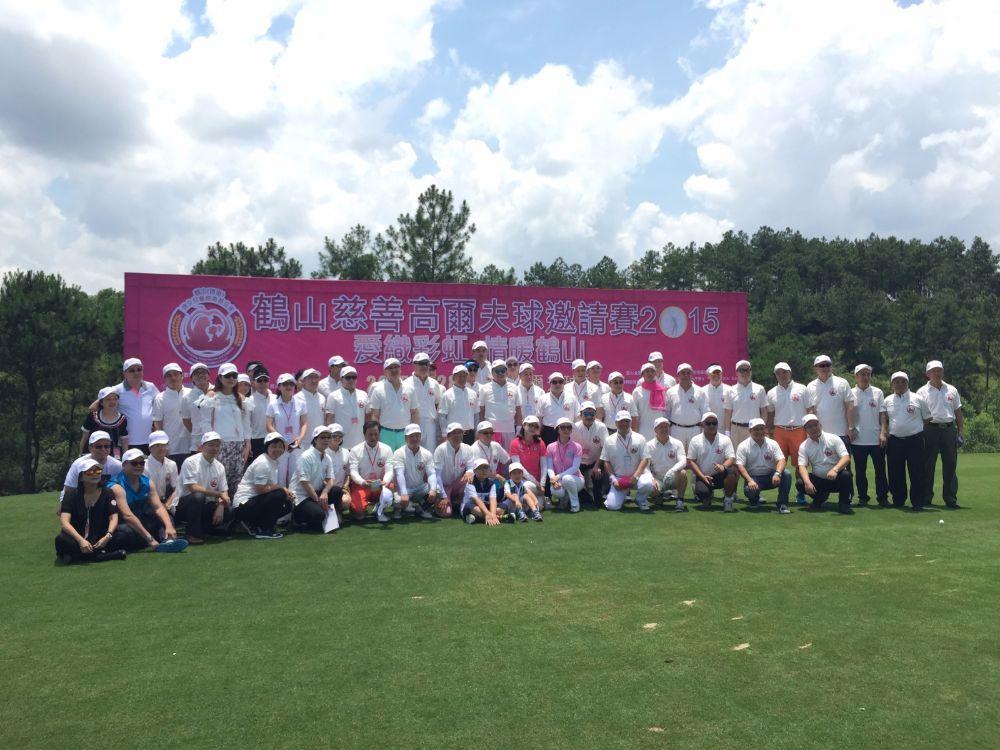 鶴山(香港)婦女兒童慈善基金會 鶴山慈善高爾夫球邀請賽2015