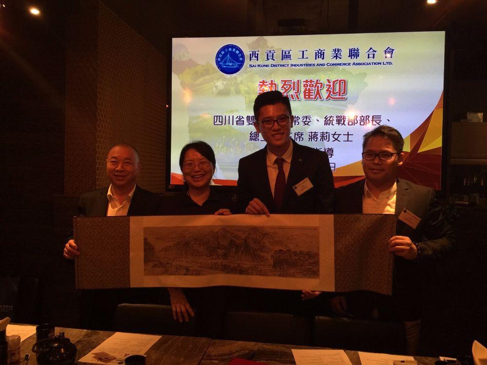 四川省雙流縣工商業聯合會率團拜訪本會