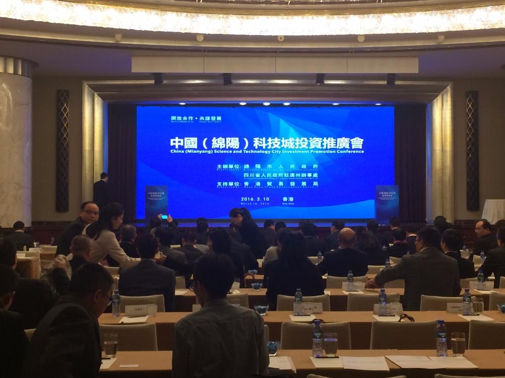 中國(綿陽)科技城投資推廣會