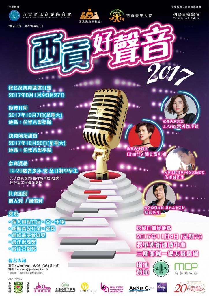 西貢好聲音2017-Poster V2.1